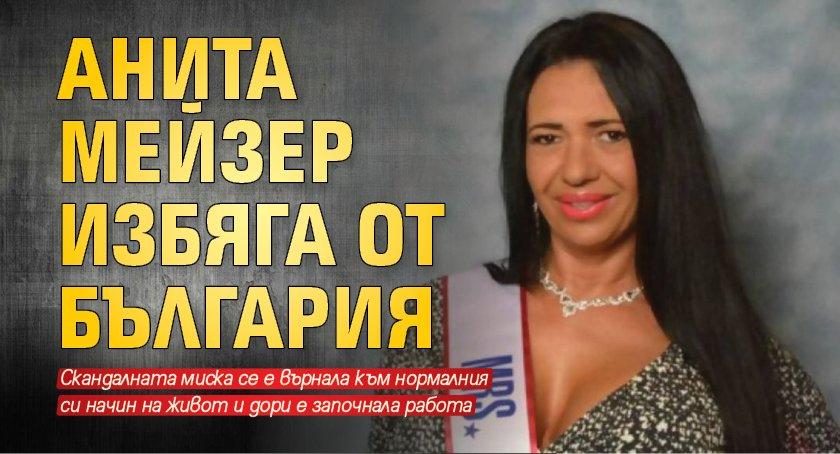 Анита Мейзер избяга от България