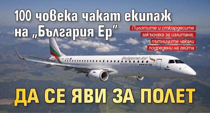 """100 човека чакат екипаж на """"България Ер"""" да се яви за полет"""