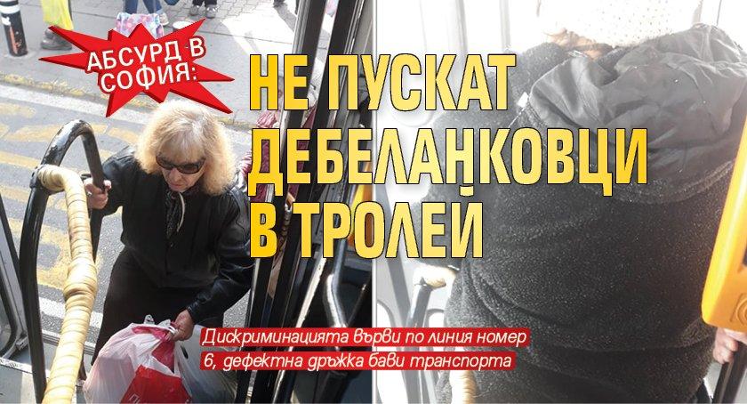 Абсурд в София: Не пускат дебеланковци в тролей