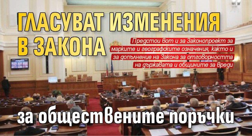 Гласуват изменения в Закона за обществените поръчки