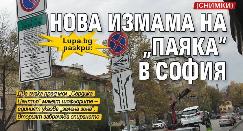 """Lupa.bg разкри: Нова измама на """"паяка"""" в София (СНИМКИ)"""