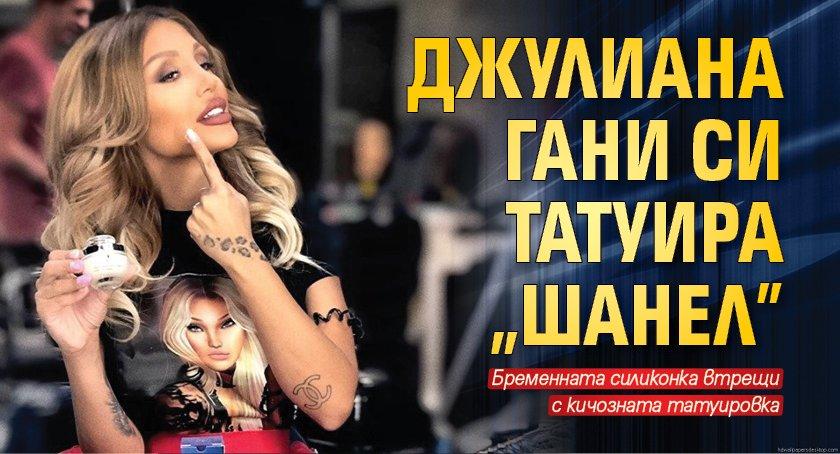 "Джулиана Гани си татуира ""Шанел"""