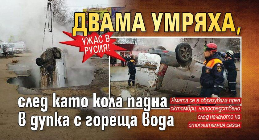 Ужас в Русия! Двама умряха, след като кола падна в дупка с гореща вода
