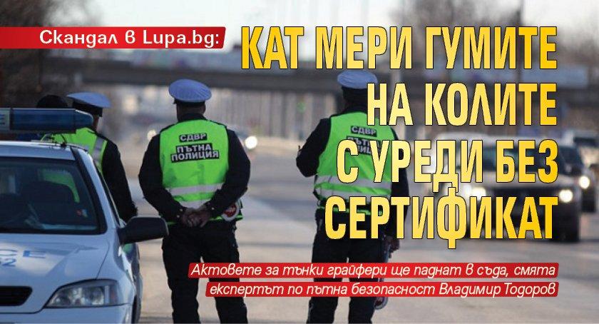 Скандал в Lupa.bg: КАТ мери гумите на колите с уреди без сертификат