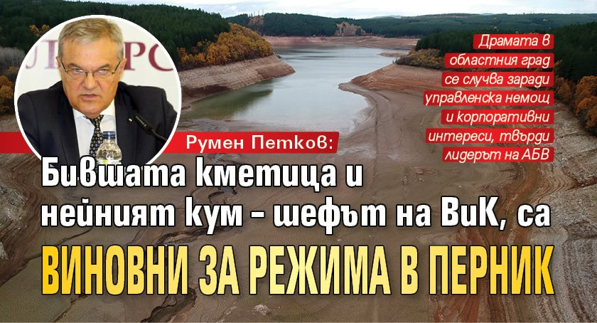 Бившата кметица и нейният кум – шефът на ВиК, са виновни за режима в Перник