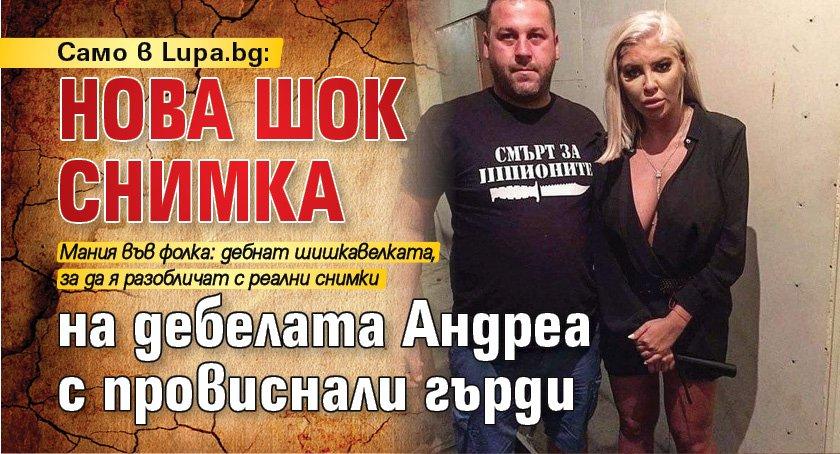 Само в Lupa.bg: Нова шок снимка на дебелата Андреа с провиснали гърди