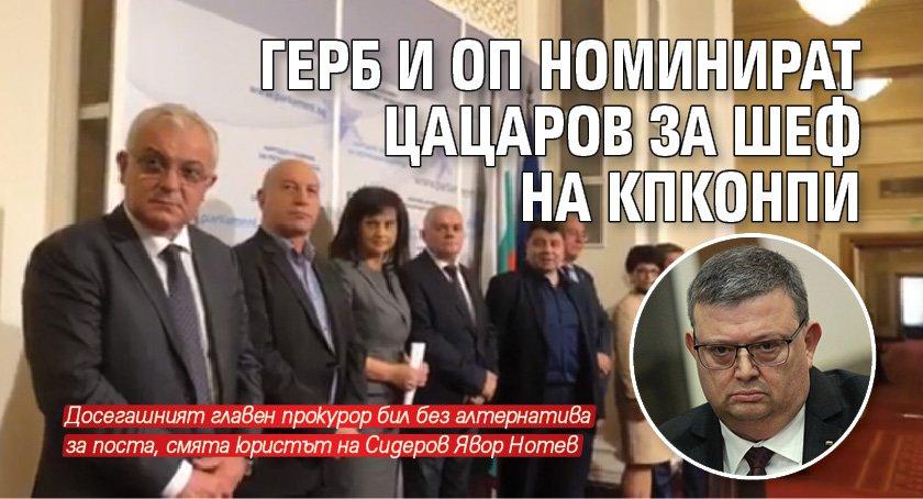ГЕРБ и ОП номинират Цацаров за шеф на КПКОНПИ