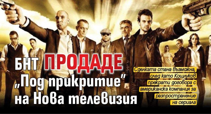 "БНТ продаде ""Под прикритие"" на Нова телевизия"