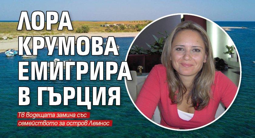 Лора Крумова емигрира в Гърция