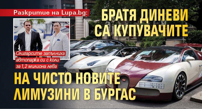 Разкритие на Lupa,bg: Братя Диневи са купувачите на чисто новите лимузини в Бургас