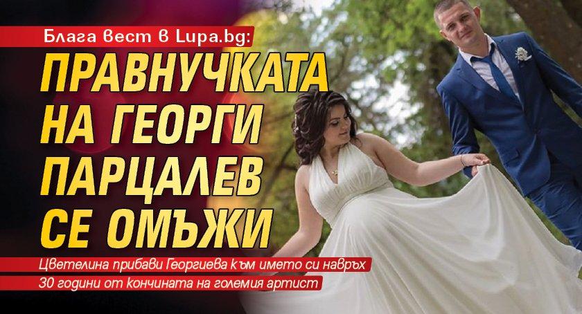 Блага вест в Lupa.bg: Правнучката на Георги Парцалев се омъжи (СНИМКА)