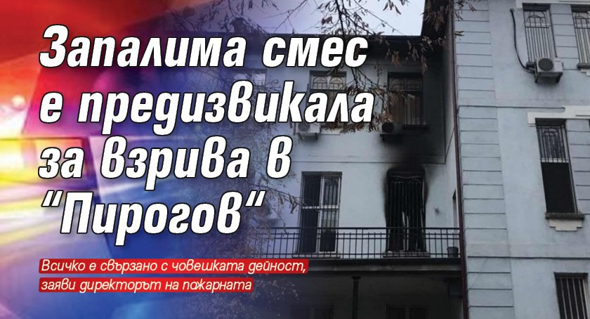 """Запалима смес е предизвикала за взрива в """"Пирогов"""""""