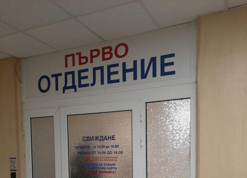 Психар удря и души лекари в Окръжна болница