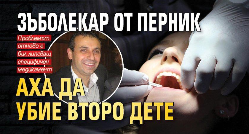 Зъболекар от Перник аха да убие второ дете