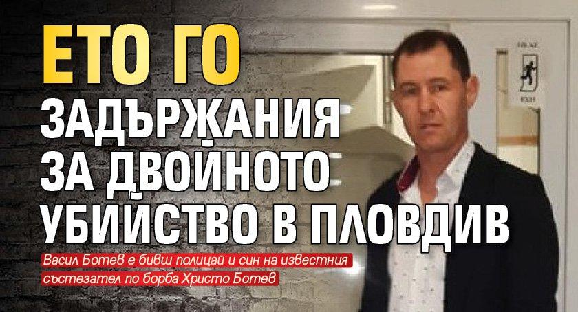 Ето го задържания за двойното убийство в Пловдив (СНИМКИ)