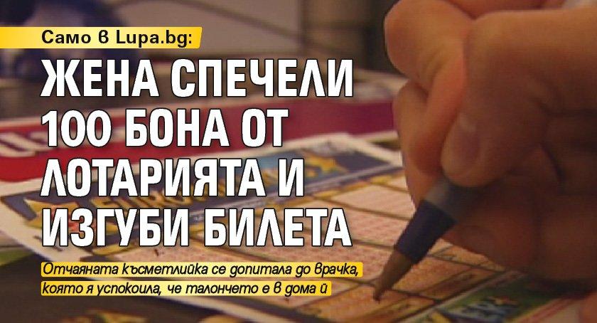 Само в Lupa.bg: Жена спечели 100 бона от лотарията и изгуби билета