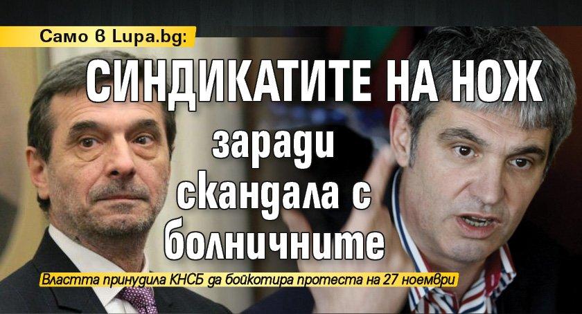 Само в Lupa.bg: Синдикатите на нож заради скандала с болничните