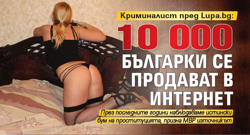 Криминалист пред Lupa.bg: 10 000 българки се продават в интернет