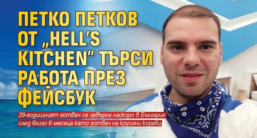 """Петко Петков от """"Hell's Kitchen"""" търси работа през фейсбук"""