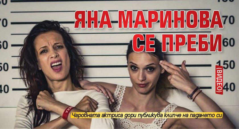 Яна Маринова се преби (Видео)