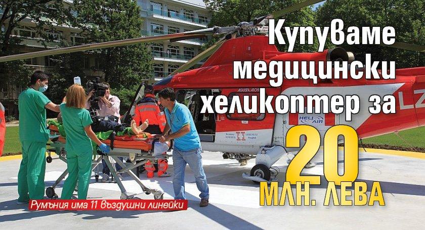 Купуваме медицински хеликоптер за 20 млн. лева