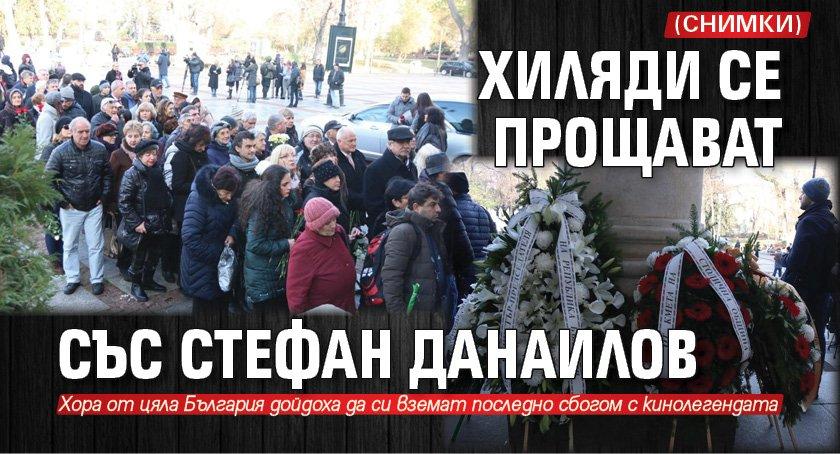 Хиляди се прощават със Стефан Данаилов (СНИМКИ) (Обновена)