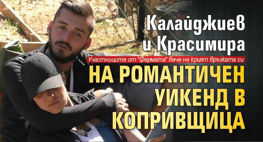 Калайджиев и Красимира на романтичен уикенд в Копривщица