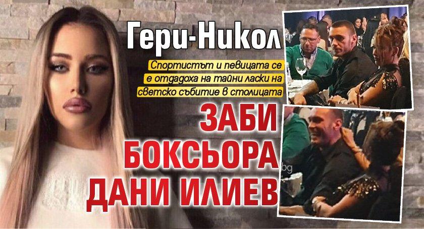 Гери-Никол заби боксьора Дани Илиев