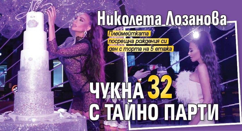 Николета Лозанова чукна 32 с тайно парти