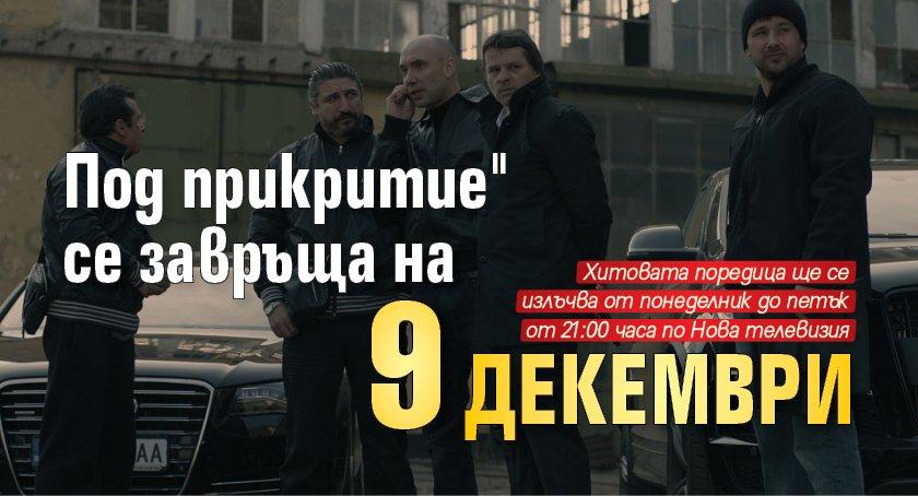 """""""Под прикритие"""" се завръща на 9 декември"""