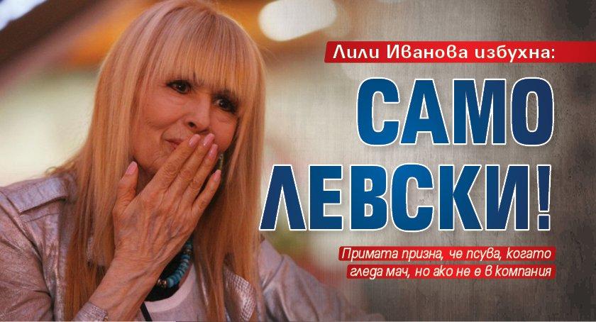 Лили Иванова избухна: Само Левски!
