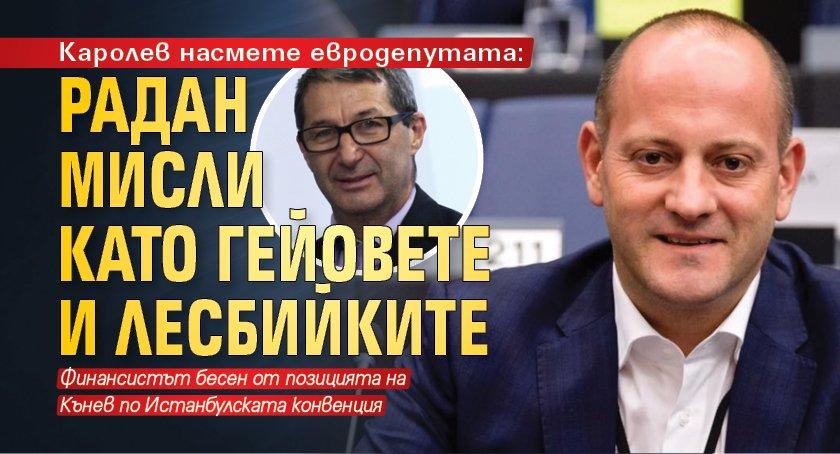 Каролев насмете евродепутата: Радан мисли като гейовете и лесбийките
