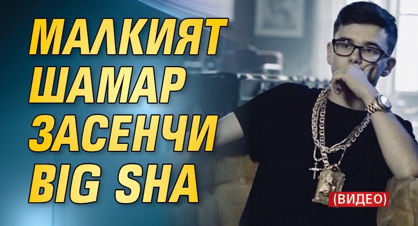 Малкият Шамар засенчи Big Shа (ВИДЕО)