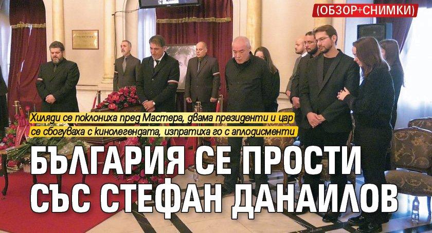 България се прости със Стефан Данаилов (ОБЗОР+СНИМКИ+ВИДЕО)