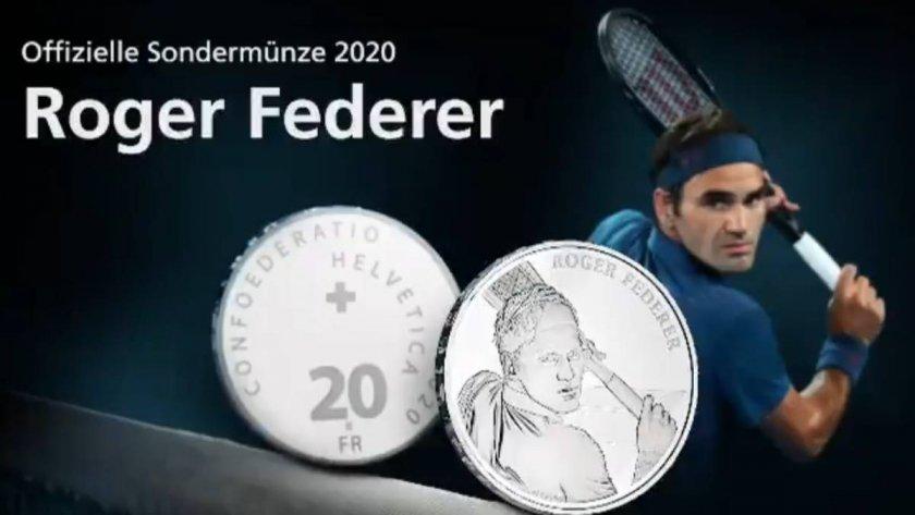 Федерер със собствена монета