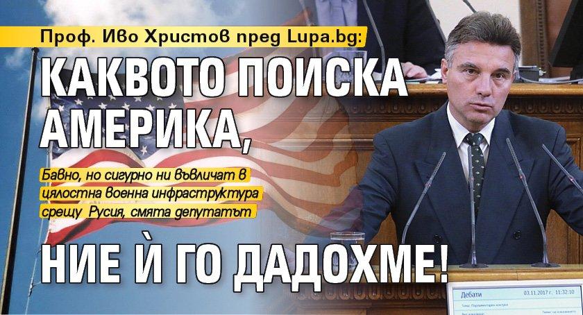Проф. Иво Христов пред Lupa.bg: Каквото поиска Америка, ние й го дадохме!