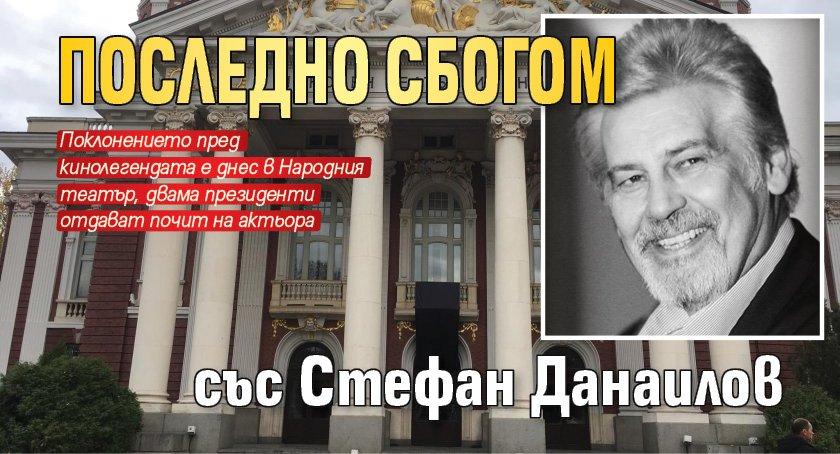 Последно сбогом със Стефан Данаилов