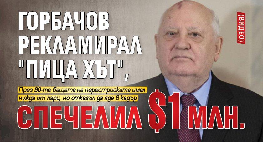 """Горбачов рекламирал """"Пица Хът"""", спечелил $1 млн. (ВИДЕО)"""