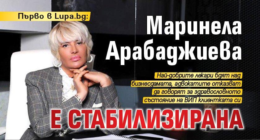 Първо в Lupa.bg: Маринела Арабаджиева е стабилизирана