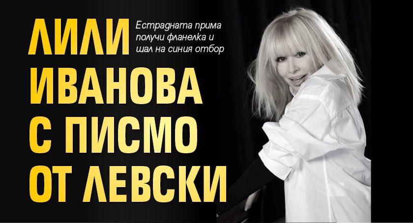 Лили Иванова с писмо от Левски