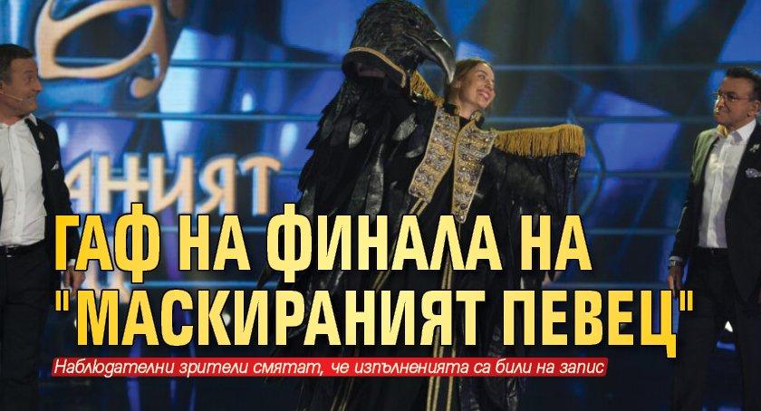 """Гаф на финала на """"Маскираният певец"""""""