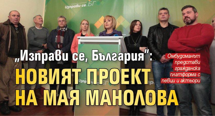 """""""Изправи се, България"""": новият проект на Мая Манолова"""