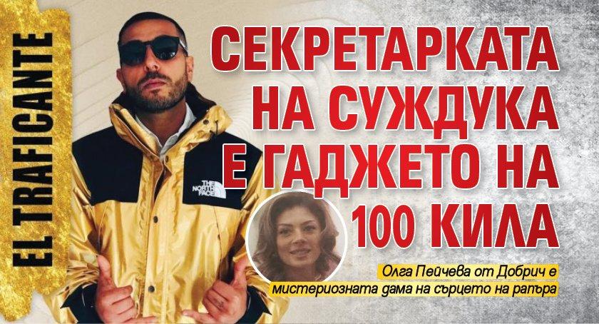 Секретарката на Суждука е гаджето на 100 Кила