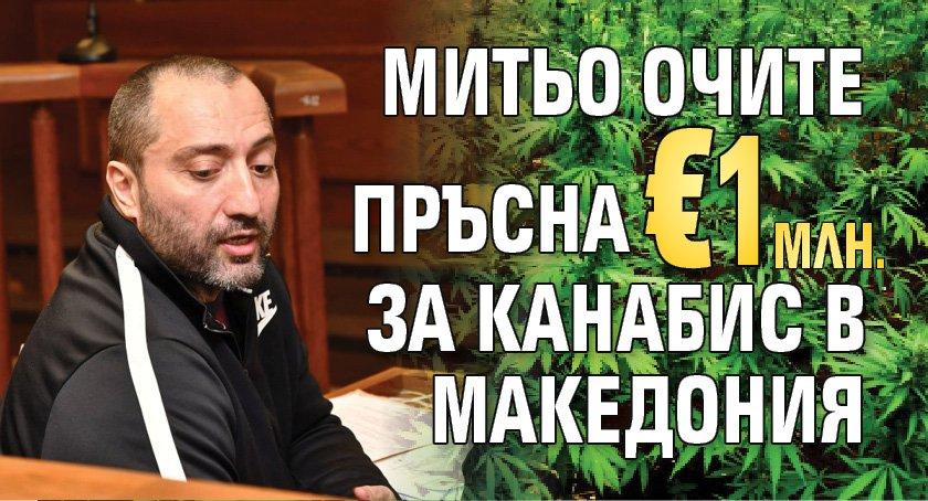 Митьо Очите пръсна €1 млн. за канабис в Македония