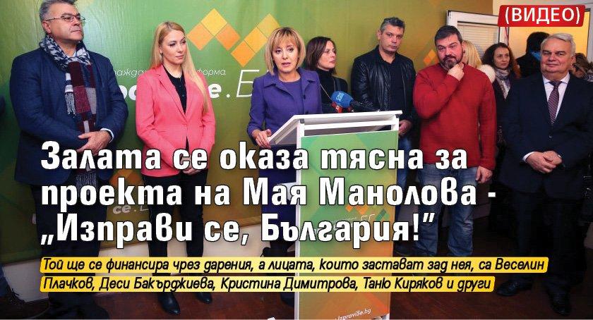 """Залата се оказа тясна за проекта на Мая Манолова - """"Изправи се, България!"""" (ВИДЕО)"""