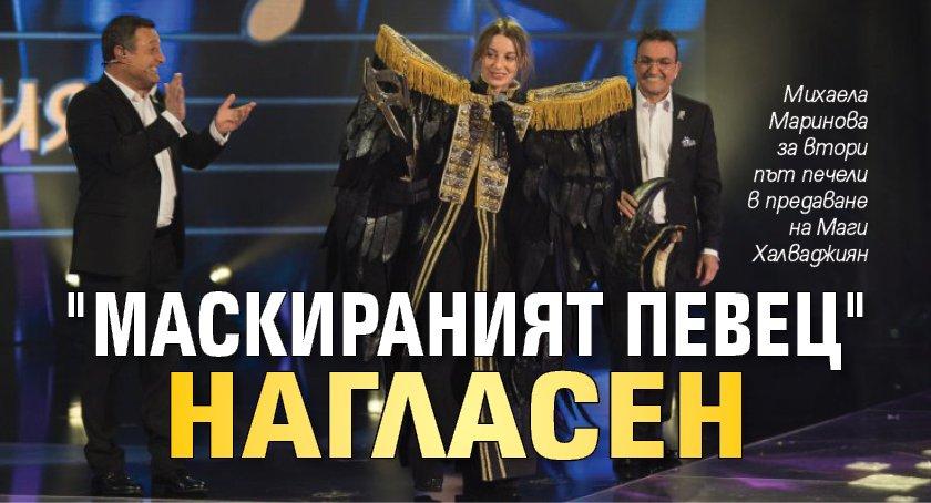 """""""Маскираният певец"""" нагласен"""
