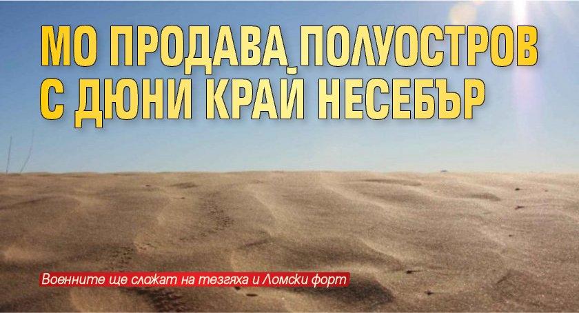 МО продава полуостров с дюни край Несебър
