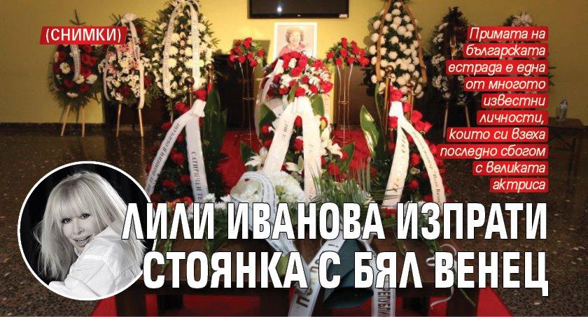 Лили Иванова изпрати Стоянка с бял букет (СНИМКИ)