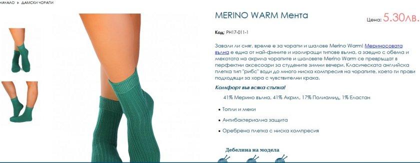 Вижте българските чорапи за 5,30 лв. на Кейт Мидълтън