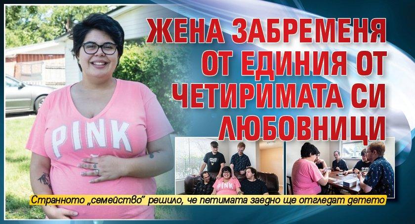 Жена забременя от единия от четиримата си любовници